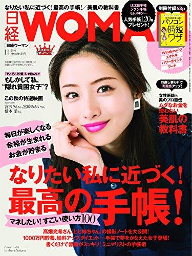 日経WOMAN2016年11月号の詳細を見る
