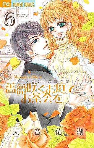 薔薇咲くお庭でお茶会を 6 (Betsucomiフラワーコミックス)