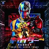 劇場版「キカイダー REBOOT」オリジナルサウンドトラック
