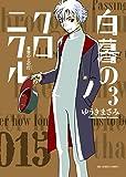 白暮のクロニクル (3) (ビッグコミックス)