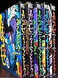ガゴゼ コミック 1-5巻セット (バーズコミックス)