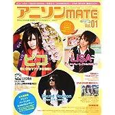 アニソンMATE Vol.01 2011年 04月号 [雑誌]