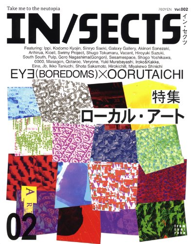 IN/SECTS v.002 特集:ローカル・アートの詳細を見る