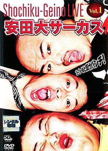 安田大サーカス ゴーゴーおとぼけパンチ! vol.1 [レンタル落ち]