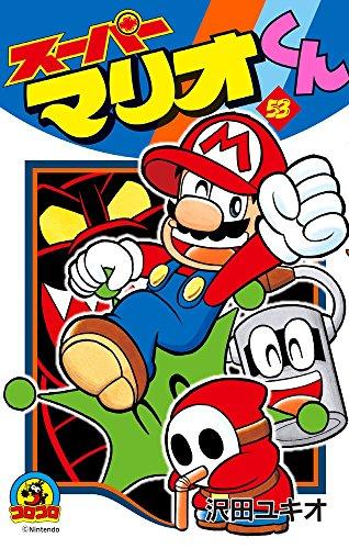 スーパーマリオくん 53 (てんとう虫コロコロコミックス)