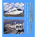 小田急電鉄: 半世紀の軌跡