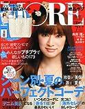 MORE (モア) 2011年 07月号 [雑誌]