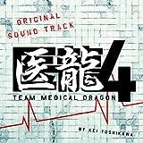 フジテレビ系ドラマ「医龍4~Team Medical Dragon~」オリジナルサウンドトラック