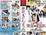 東京★ざんすっ[VHS](2001)深田恭子/杉本哲太/柳葉敏郎