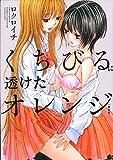 くちびるに透けたオレンジ 新装版 (IDコミックス 百合姫コミックス) -
