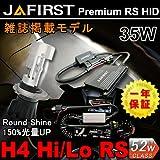 JAFIRST Premium RS スズキ ブルバード800 BC-VS56A H4Hi/Lo 10000K PIAA超 低電圧起動 6層基盤超薄