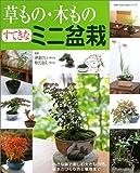 草もの・木ものすてきなミニ盆栽―小さな鉢で楽しむ大きな自然。基本のつくり方と管理まで (主婦と生活生活シリーズ)