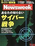 Newsweek (ニューズウィーク日本版) 2011年 11/23号 [雑誌]