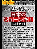 いまさら聞けない、でも日本人なら知っておきたい 日本のジョーシキ! 15冊セット 『日本国憲法 完全版』『TPP』等、日本まるわかり集