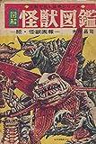 図解怪獣図鑑 (昭和42年) (写真で見る世界シリーズ)