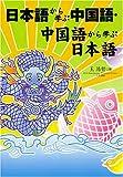 日本語から学ぶ中国語・中国語から学ぶ日本語 画像