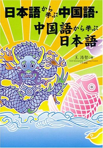 日本語から学ぶ中国語・中国語から学ぶ日本語