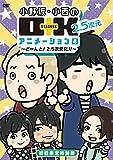 DVD 小野坂・小西のO+K 2.5次元 アニメーション 第4巻 初回限定特別版[DVD]