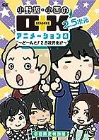 小野坂・小西のO+K 2.5次元 アニメーション 第4巻 初回限定特別版