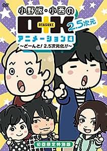 小野坂・小西のO+K 2.5次元 アニメーション 第4巻 初回限定特別版 [DVD]