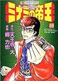 ミナミの帝王 40 (ニチブンコミックス)