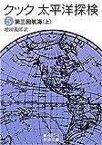 クック 太平洋探検〈5〉第三回航海〈上〉 (岩波文庫)