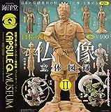 カプセルQミュージアム 日本の至宝 仏像立体図録Ⅱ 全9種 フルコンプ ガチャガチャ