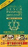 ランチパスポート「飯田橋・神楽坂・市ケ谷・四ツ谷・早稲田版Vol.3」