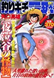 釣りキチ三平 夜泣谷の怪物 (講談社プラチナコミックス)