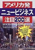 アメリカ発ニュービジネス注目200選