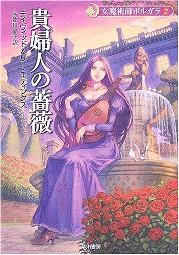 貴婦人の薔薇—女魔術師ポルガラ〈2〉 (ハヤカワ文庫FT)