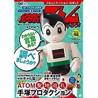 コミュニケーション・ロボット 週刊 鉄腕アトムを作ろう!  2018年 48号 4月10日号【雑誌】