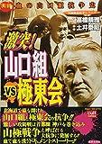 山口組VS極東会 (カルトコミックス)