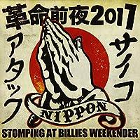 革命前夜 2011 Stomping at Billies Weekender
