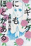 ギャグにもほどがある / 上野顕太郎 のシリーズ情報を見る