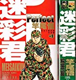 迷彩君perfect コミック 1-2巻セット