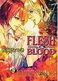FLESH & BLOOD (14) (キャラ文庫)