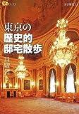東京の歴史的邸宅散歩 (楽学ブックス)