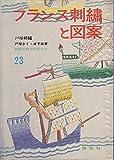 フランス刺繍と図案 23集―戸塚刺繍 別紙実物大図案つき 画像