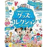 東京ディズニーリゾート グッズコレクション 2019‐20...