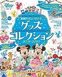 東京ディズニーリゾート グッズコレクション 2019‐2020 (My Tokyo Disney Resort) 講談社