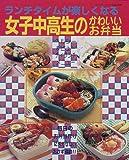 女子中高生のかわいいお弁当―ランチタイムが楽しくなるおかず満載 (レディブティックシリーズ (1259))