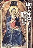 聖なる暗号 (ハヤカワ文庫NV)
