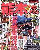 熊本—阿蘇・黒川温泉・天草 ('06) (マップルマガジン—九州 (430))