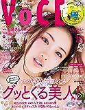 VOCE(ヴォーチェ) 2016年6月号 [雑誌]