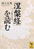 『涅槃経』を読む ブッダ臨終の説法 (講談社学術文庫) 画像