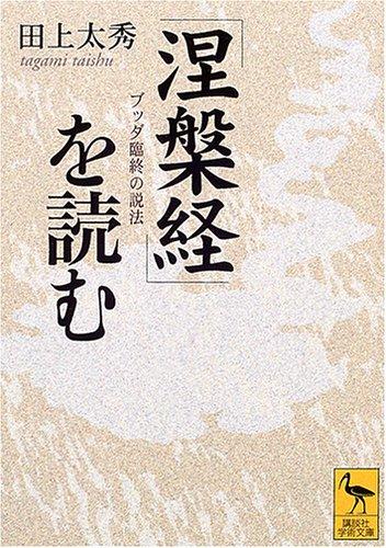 『涅槃経』を読む ブッダ臨終の説法 (講談社学術文庫)の詳細を見る