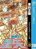 聖闘士星矢 28 (ジャンプコミックスDIGITAL)