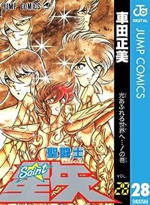 聖闘士星矢 28巻 表紙画像