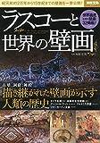 ラスコーと世界の壁画 (別冊宝島 2511)